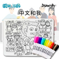 Drawn By Jessica: Washable Silicone Colouring Mat - 中文和我